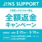 「JINS SUPPORT 全額返金キャンペーン」